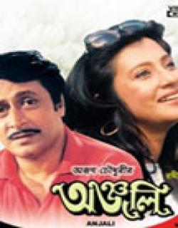 Anjali (1988)