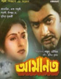 Amanat (1989)