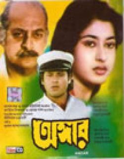Angar (1989)