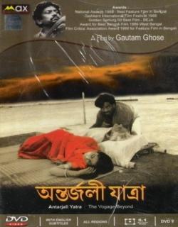 Antarjali Jatra (1989)