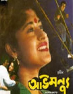 Abhimanyu (1990)