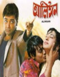 Alingan (1990) - Bengali