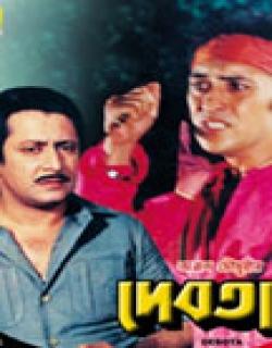 Debata (1990) - Bengali