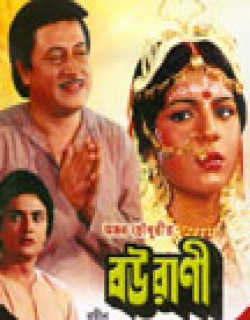 Bourani (1991)