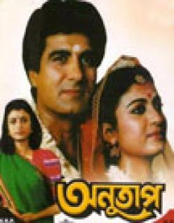 Anutap (1992)