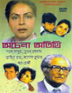 Achena Atithi (1997)