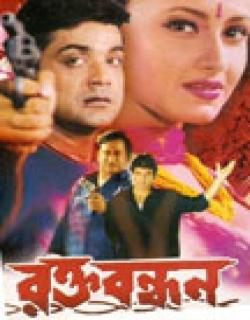 Rakta Bandhan (2003)