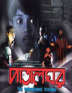 Patalghar (2003)