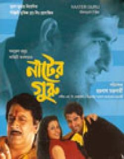 Nater Guru (2003)