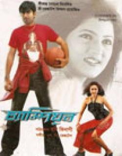 Champion (2003)