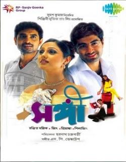 Sangee (2003) - Bengali