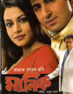 Manik (2005)