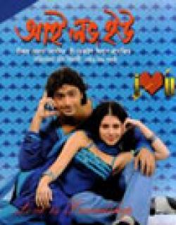 I Love You (2007)