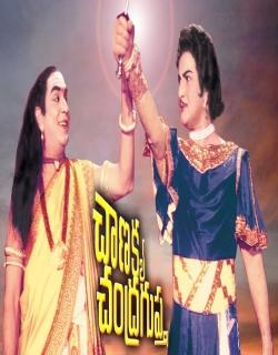 Chanakya Chandragupta (1977)