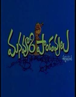 Manavoori Pandavulu (1978)