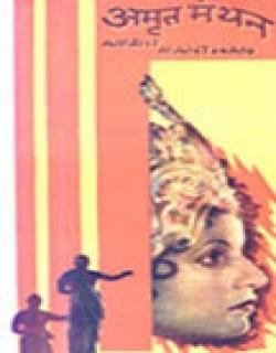 Amrit Manthan (1934)
