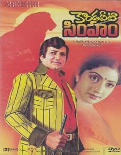 Kondaveeti Simham (1981)