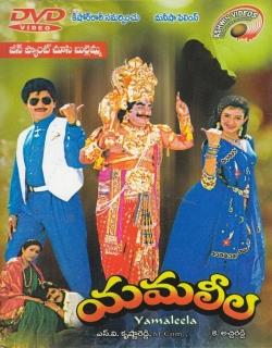 Yamaleela Movie Poster