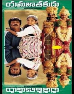 Yamajaathakudu (1999)