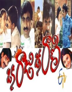 Oka Raju Oka Rani (2003)