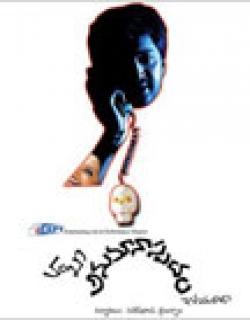 Anumanaspadam (2007)
