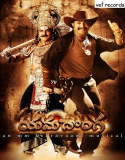 Yamadonga Movie Poster
