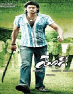 Yogi (2007) - Telugu