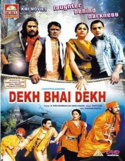 Dekh Bhai Dekh (2007)