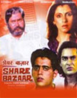 Share Bazaar (1997) - Hindi