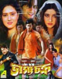 Bhagya Chakra (2008) - Bengali