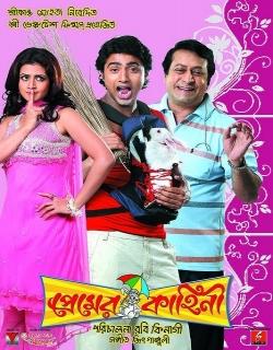 Premer Kahini (2008)