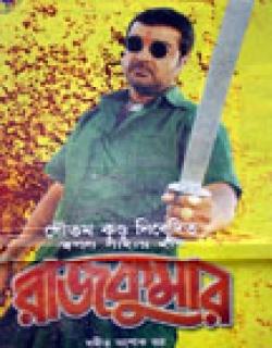 Rajkumar (2008)