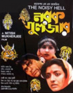 Narak Guljar (2009) - Bengali
