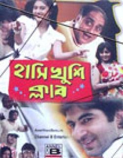 Hanshi Khushi Club Movie Poster