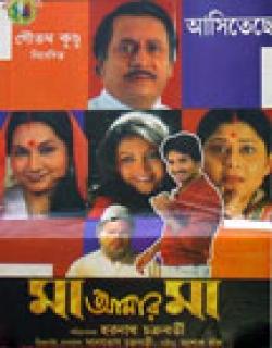 Maa Amar Maa (2009) - Bengali