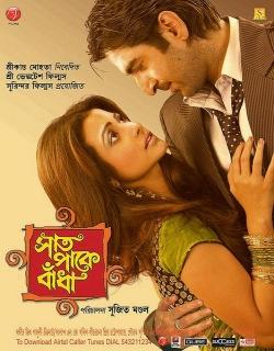 Saat Pake Bandha (2009)
