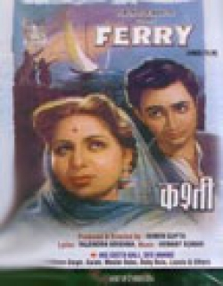 Ferry Movie Poster