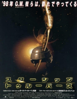 Starship Troopers (1997) - English