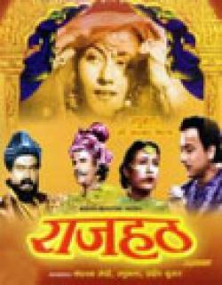 Raj Hath (1956) - Hindi
