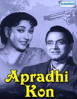 Apradhi Kaun (1957) - Hindi