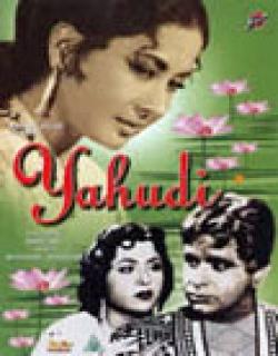 Dilli Ka Thug (1958) - Hindi