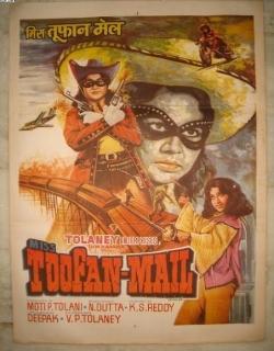 Miss Toofan Mail (1958) - Hindi