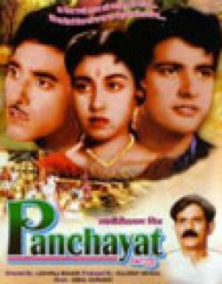 Panchayat (1958)