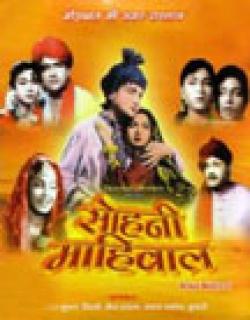 Sohni Mahiwal (1958) - Hindi