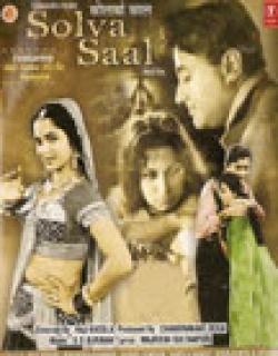 Solva Saal (1958) - Hindi