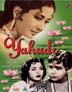 Yahudi (1958) - Hindi