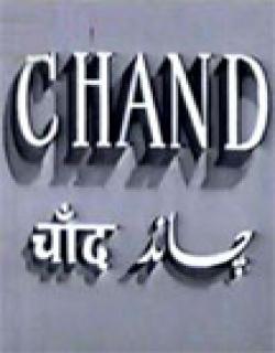 Chand (1959) - Hindi