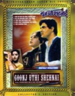 Goonj Uthi Shehnai (1959) - Hindi