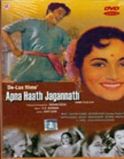 Apna Haath Jagannath (1960)
