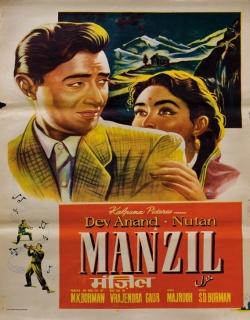 Manzil (1960) - Hindi